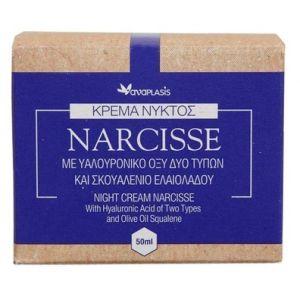 Anaplasis Κρέμα Νυκτός Narcisse Με Υαλουρονικό Οξύ 50ml