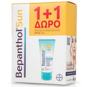 Bepanthol Sun SPF50+ Αντιηλιακή Κρέμα Προσώπου 2x50ml Για Ευαίσθητο Δέρμα 1 + 1 Δώρο