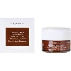 Korres Castanea Arcadia Night Cream Καστανιά Αρκαδική Κρέμα Νύχτας 40ML