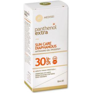 Medisei Panthenol Extra Sun Care SPF30 Διάφανη Αντιηλιακή Κρέμα Gel Προσώπου 50ml