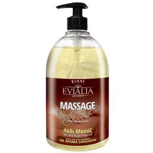 Evialia Massage Body Oil Λάδι Μασάζ Για Μετά Την Αποτρίχωση Με Βούτυρο Καριτέ & Άρωμα Σοκολάτας 1000ml