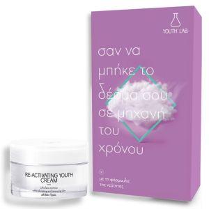 Youth Lab Re-Activating Youth Cream Συσφικτική Κρέμα Ενεργοποίησης Νεότητας για Όλους τους Τύπους Δέρματος 50ml