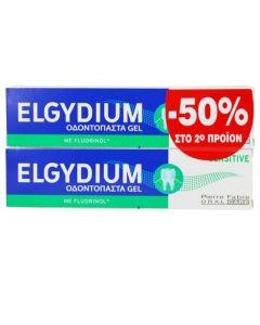 Elgydium Sensitive Οδοντόπαστα Gel Για Ευαίσθητα Δόντια Πακέτο Προσφοράς Mε 50% Έκπτωση Στο Δεύτερο Προϊόν 2x75ml
