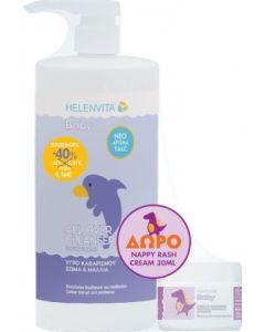 Helenvita Promo Baby All Over Cleanser Perfume Talc Απαλό Σαμπουάν & Αφρόλουτρο 1000ml & Δώρο Nappy Rash Cream Κρέμα Για Την Αλλαγή Πάνας 30ml