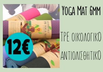 TPE Ecofriendly Yoga Mats | Dpharmacy.gr