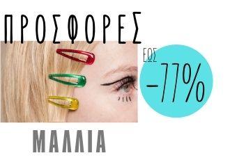Προσφορές σε προϊόντα για τα μαλλιά   Dpharmacy.gr