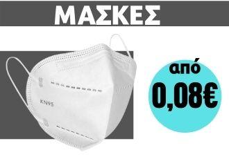 Ιατρικές μάσκες προστασίας σε προσφορά | Dpharmacy.gr