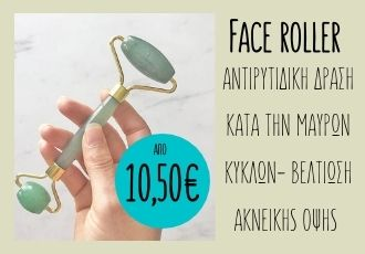 Face Rollers| Dpharmacy.gr