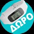 Smart Watch - Βηματομετρητής